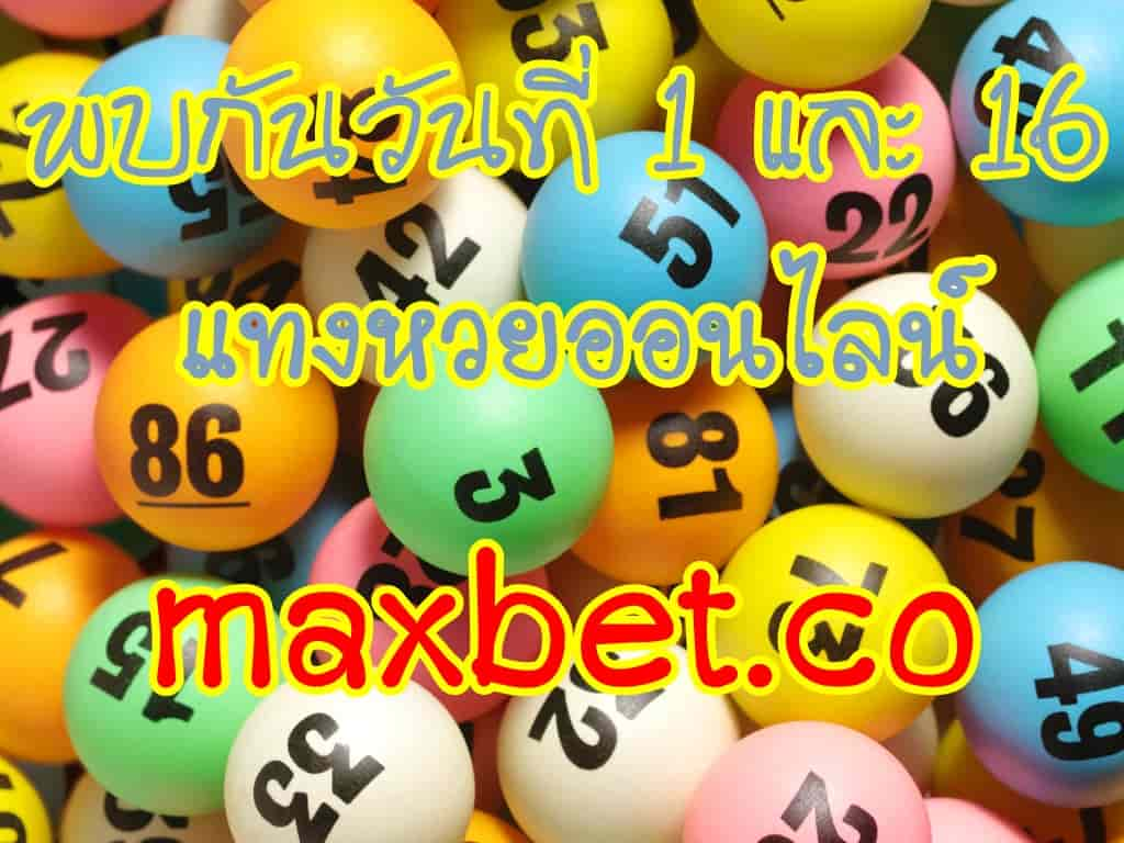 lotto_maxbet