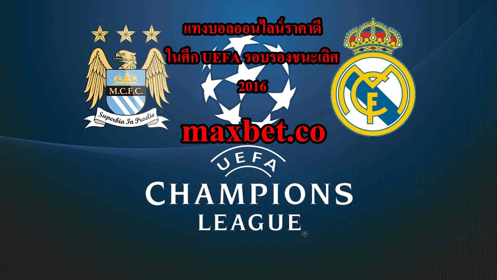 maxbet-UEFA2015-16