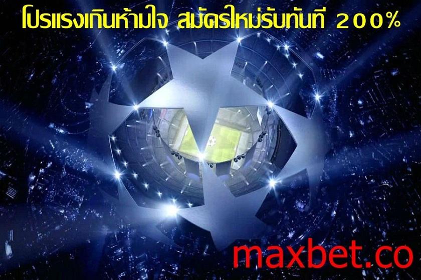 maxbet-promotion