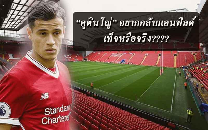 Tinho-wants-to-return-to-Anfield-news-site