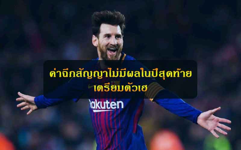 Messi-contract-teardown-news-site