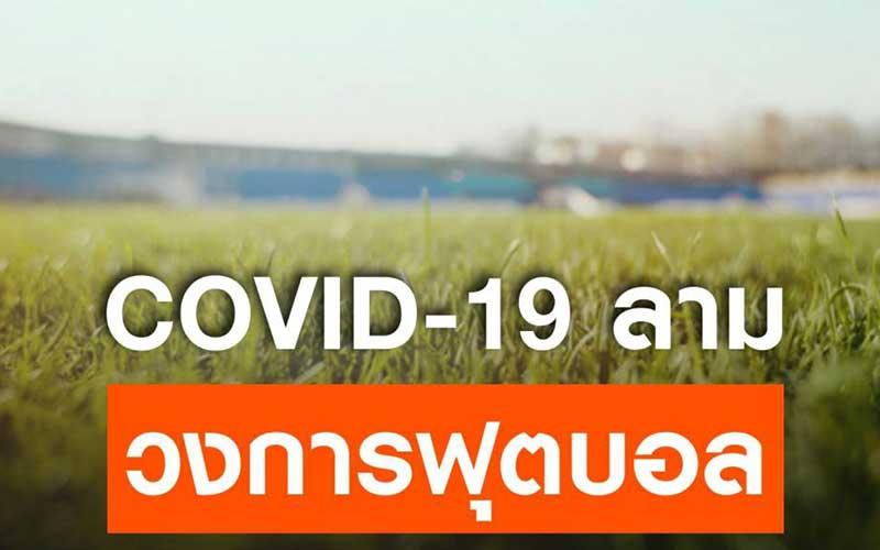 FA-COVID-19